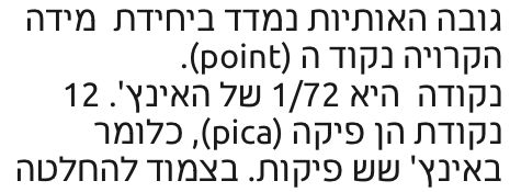 Ubuntu Hebrew text sample